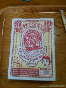 Chishang - bento box cover