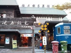 Chishang - railway museum