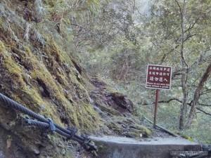 Hualien - Taroko do not enter trail