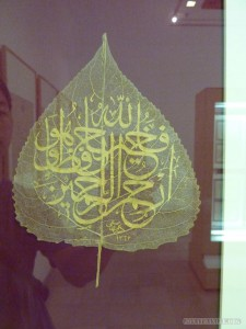 Kuala Lumpur - Museum of Islamic Art Gold Leaf