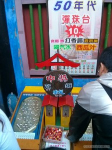 Lukang - old arcade games