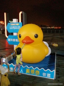 Night Market - Keelung small rubber ducky